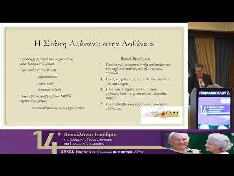 Γραμματόγλου Ζ. - Τα προβλήματα των ηλικιωμένων ασθενών με καρκίνο - Ο ρόλος των συλλόγων προς τους ηλικιωμένους ασθενείς