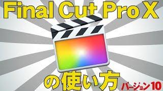 Final Cut Pro Xの使い方 - 基礎講座 (バージョン10)