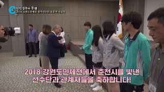 06 민선 7기 이재수 춘천시장 2018 강원도민체전 참가선수단 유공자 시상식 참석