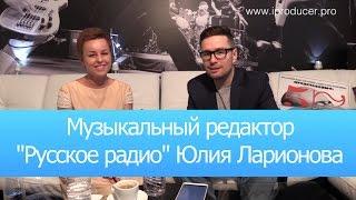 """IPRODUCER - Музыкальный редактор """"Русское радио"""" Юлия Ларионова"""