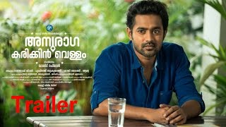 ANURAGA KARIKKIN VELLAM OFFICIAL TRAILER   Malayalam Movie 2016