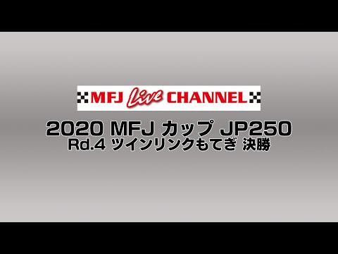全日本ロードレース第4戦もてぎ JP250 決勝レース1の様子をたっぷり見ることができるライブ配信動画