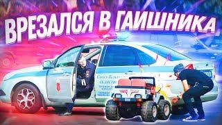 ПРАНК | ПИКАП: ВРЕЗАЛСЯ В ПОЛИЦЕЙСКУЮ МАШИНУ | НОВЫЕ ПРИКЛЮЧЕНИЯ ТАЧКИ (Toy car prank & Vjobivay)#49