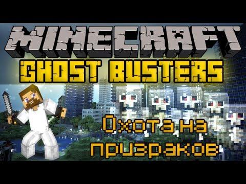 Охота на призраков - Minecraft Ghost Busters - Mini-Game