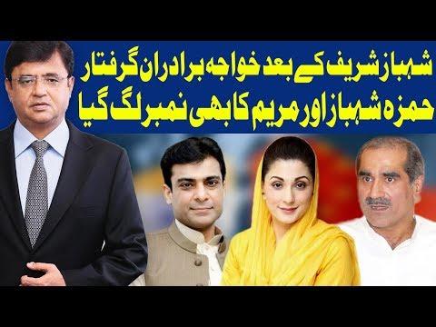 Dunya Kamran Khan Kay Sath | 11 December 2018 | Dunya News