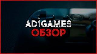 Как заработать в Интернете на играх? Заработок в Интернете на Ad1Games.