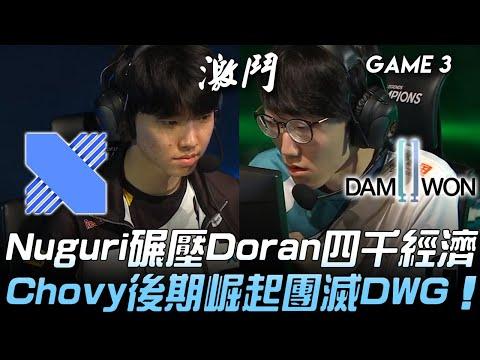 LCK夏季賽精華 DRX vs DWG Chovy沙皇後期團完美回推 成功衛冕LCK龍頭 game3