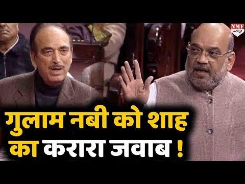 Amit Shah ने दिया ऐसा जवाब देखते रह गए Ghulam Nabi Azad