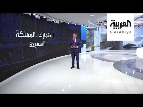 العرب اليوم - شاهد: الدنمارك تدشن متحفا للسعادة.. وفي عام 2020!