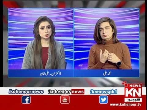 Kohenoor@9 With Dr Nabiha Ali Khan 02 January 2020 | Kohenoor News Pakistan