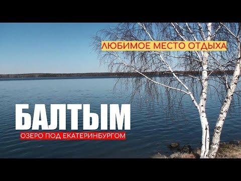 🍀 Екатеринбург 👍 Серовский тракт 🐞 поселок Санаторный. Озеро Балтым. Пляж Огонь 🔥