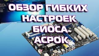 Обзор BIOS UEFI Asrock P67 PRO3