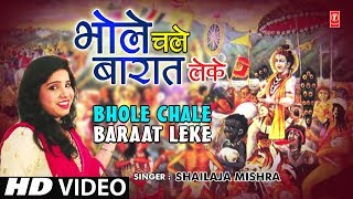 भोले चले बारात लेके Bhole Chale Baraat Leke I SHAILAJA MISHRA I New Shiv Bhajan I Full HD Video song
