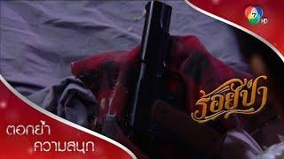 พี่จันทรซุกปืน หรือว่าปืนคืออาวุธสังหารแม่แป๋ว! | ตอกย้ำความสนุก ร้อยป่า EP.8 | Ch7HD