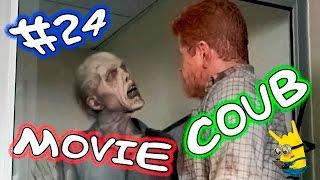 Movie Coub # 24 Лучшие кино - коубы. ( Приколы из фильмов, сериалов и мультиков )