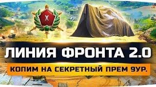 БЕРЁМ ТОП-1 НА ЛИНИИ ФРОНТА 2.0 ● Копим  на Секретный Танк 9 Уровня