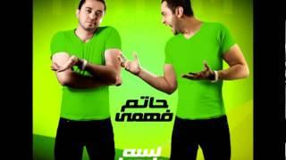 اغنيه انا لوحدي من البوم حاتم فهمي - Hatem Fahmy | Ana Lewahdy تحميل MP3