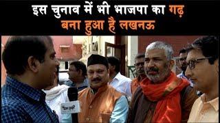 लखनऊ के लोगों से सुनिये क्यों सब उम्मीदवारों पर भारी पड़ रहे हैं राजनाथ सिंह