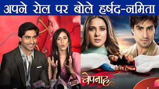 Bepannaah : Harshad Chopra - Namita Dubey REVEAL Details Of The Their Role In The Show | FilmiBeat