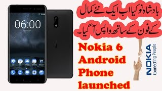 Nokia 6 Android Phone launched | Nokia is Back Price & Specifications |