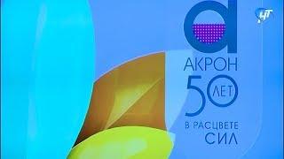 Крупнейшему предприятию региона химкомбинату «Акрон» исполнилось 50 лет
