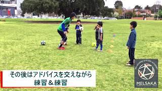 メルサカアカデミー レッスン動画