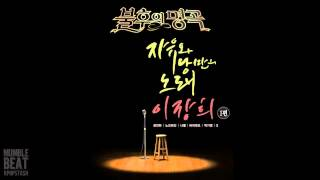 Kwon In Ha (권인하) - 어머님의 자장가 (Lullaby For Mother) - Immortal Song_ Lee Jang Hee Special Part.1