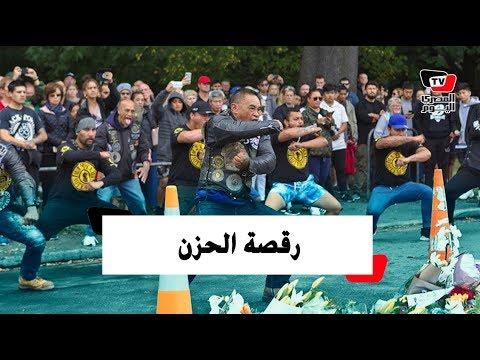 الهاكا.. عندما رقص الشعب النيوزيلندي حزنًا على ضحايا المذبحة