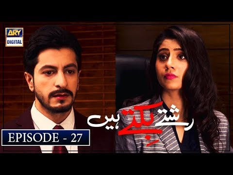 Rishtay Biktay Hain Episode 27 | 20th Nov 2019 | ARY Digital Drama