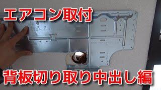 Vol.2 エアコン取り付け方法 室内機配管中通しのやり方 背板カット