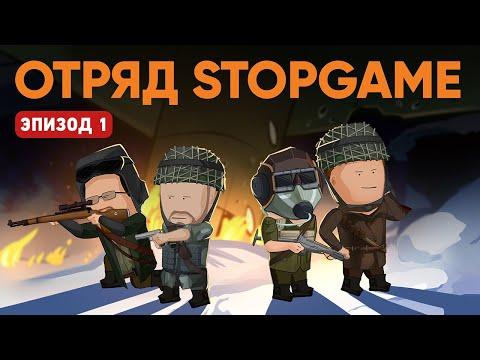 Battlefield V. Отряд StopGame — эпизод 1