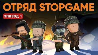 Вся суть Battlefield 5. Отряд StopGame — Эпизод 1 [почти Уэс и Флинн]