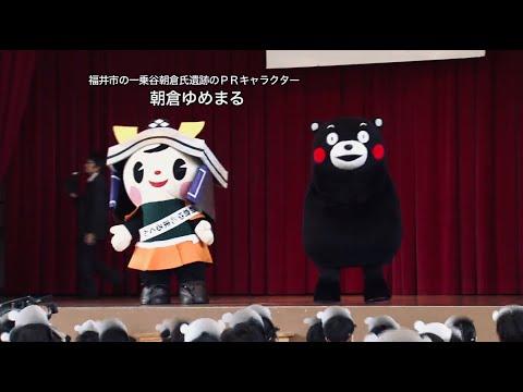 福井パート1「歴史と交流の巻」