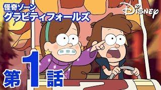 「怪奇ゾーングラビティフォールズ」本編_第1話