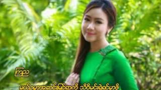 Ma Ma Moe - မမမုိး - သားငယ္ - Thar Nge (Lyris)
