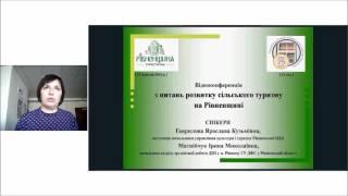 Відеоконференція з питань розвитку сільського туризму на Рівненщині