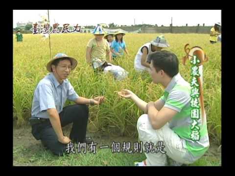 臺灣農民力第42集