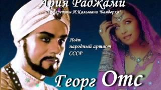 Георг Отс - Ария Раджами