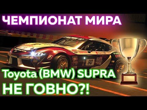 Чемпионат мира на Toyota Supra 2019! Gran Turismo Sport
