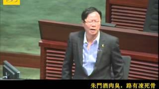 朱門酒肉臭,路有凍死骨,毓民反對2012年撥款條例草案(三讀) 2012.3.29