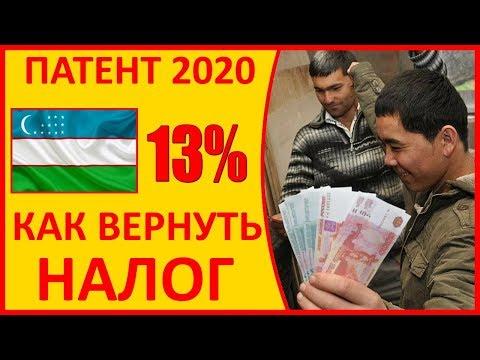 Патент 2020 #8. Как вернуть налог за патент. Вся правда для граждан Узбекистана (Патент Нархи)
