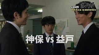 ドラマ25宮本から君へ#5
