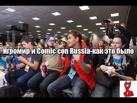 Обзор Игромир  и Comic con Russia 2017 или мини влог интервью