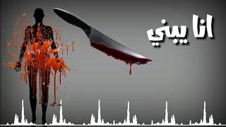 مازيكا انا يبني هقطع جسمك   عصام صاصا   مهرجان الشر اللى بيتعامل   حالات واتس اب 2019 تحميل MP3