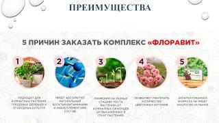Стимулятор цветения Флоравит от компании Интернет-магазин Medical-Club - видео
