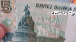 Смотреть онлайн Когда-то была купюра в 5 рублей