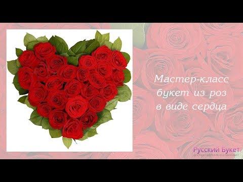 Букет из роз в форме сердца на 14 февраля своими руками | Мастер-класс | День святого Валентина