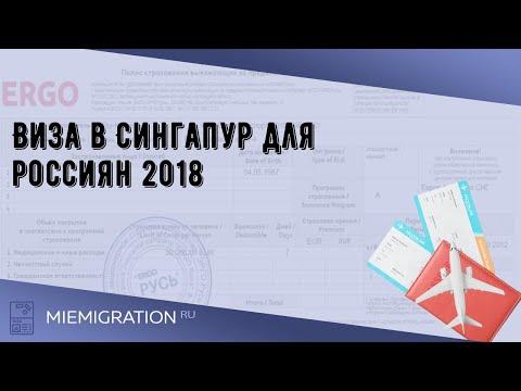 Виза в Сингапур для россиян 2018