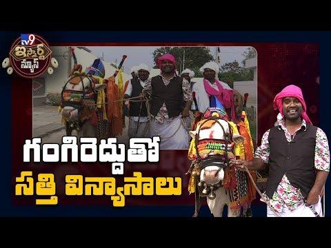 గంగిరెద్దుతో సత్తి విన్యాసాలు : iSmart Sathi Fun    Sankranthi Special - TV9