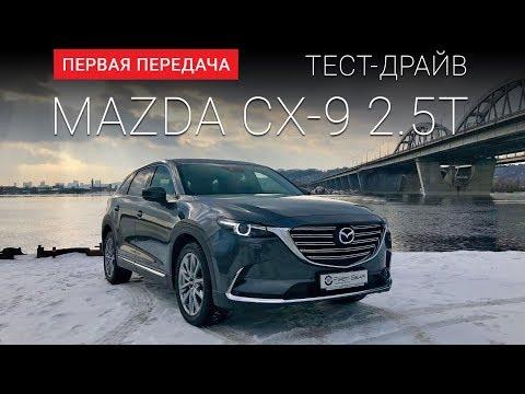 Mazda  Cx9 Паркетник класса J - тест-драйв 7
